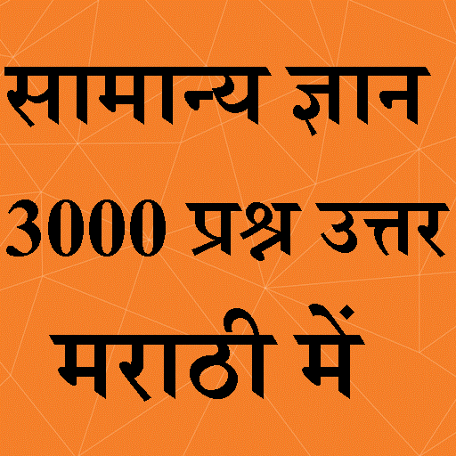 General Knowledge in Marathi 教育 LOGO-玩APPs