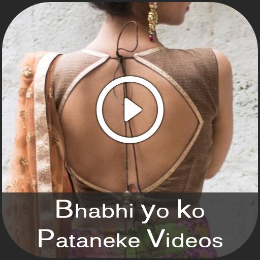 Bhabhi yo Ko Pataneke Videos