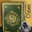 O'zbek tilida Qur'on - MP3 Quran in Uzbek