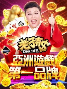 老子有錢 – 麻將、捕魚、老虎機、百家樂、柏青斯洛 Apk Latest Version Download For Android 1
