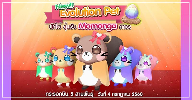 [Love Beat] New Pet Evolution กระรอกบิน Momonga 5 แบบ 5 สไตล์