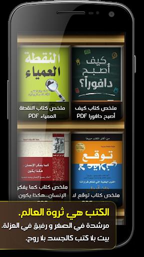 مكتبة الكتب - تحميل كتب إلكترونيّة مصوّرة مجانًا 6.3 screenshots 1