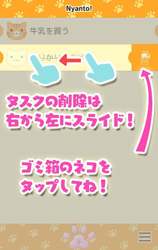 玩生產應用App にゃんと! ネコと一緒にtodo管理!免費 APP試玩