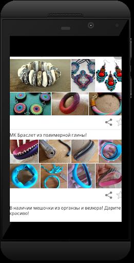 Craft и HandMade