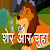 Hindi Story for Kids | हिंदी बालगीत file APK Free for PC, smart TV Download