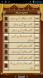 Sahih Muslim Hadith (Urdu) 2