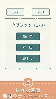ナンプレ パズル - 無料クラシックロジック数字パズルのおすすめ画像4