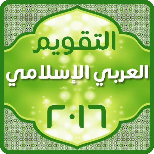 التقويم العربي الإسلامي 2016