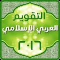 التقويم العربي الإسلامي 2016 icon