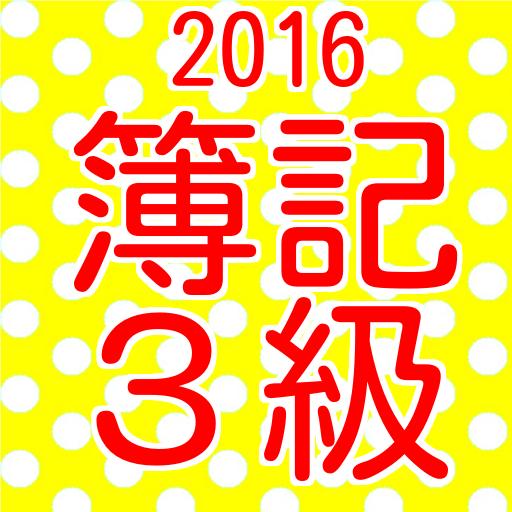 教育の簿記3級 過去問題集 日商簿記3級 国家試験問題2016 LOGO-記事Game