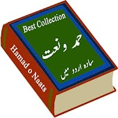 naat book in urdu
