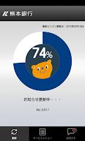 Screenshot of 熊本銀行 SS