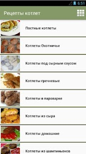 Рецепты котлет - náhled