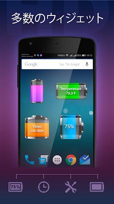 バッテリーHD - Batteryのおすすめ画像4