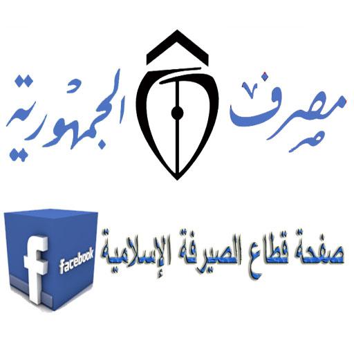 قطاع الصيرفة على الفيس بوك