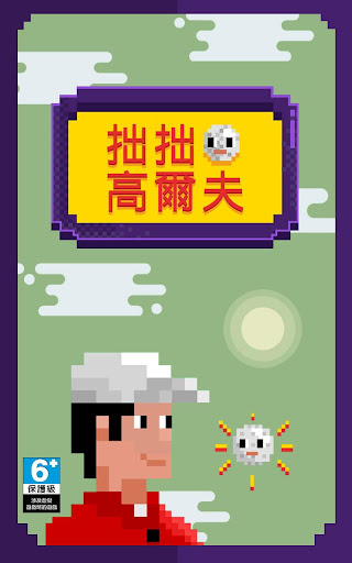 Download and view 純愛大作戰for Android | AppDownloader