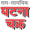 Ghatna Chakra icon