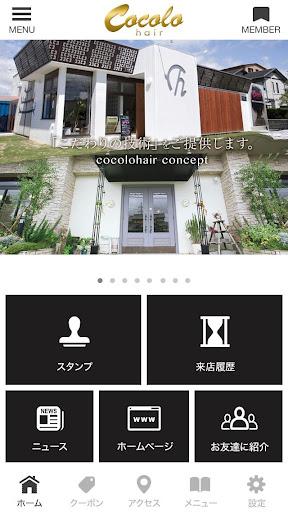 浜松市の美容室 「cocolo hair」