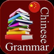 Chinese Grammar 2020