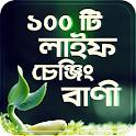 ১০০ টি লাইফ চেঞ্জিং বাংলা বানী - Quotes In Bangla icon