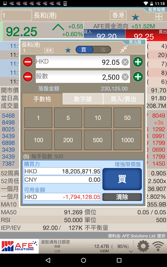 AFE Trade Android- screenshot