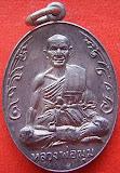 # เหรียญนักกล้าม หลวงพ่อมุม วัดปราสาทเยอร์ 2517 เนื้อเงิน....,