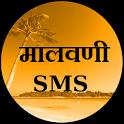 Malvani SMS icon
