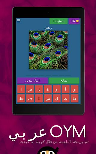 OYM عربي screenshot 15
