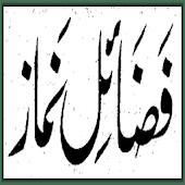 Namaz Ki Ehmiat Aur Fazail