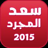 سعد المجرد 2015