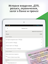 Авто Эксперт - vin проверка - screenshot thumbnail 14