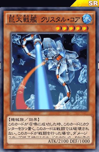 巨大戦艦クリスタル・コア