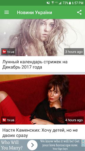 Новини України for PC