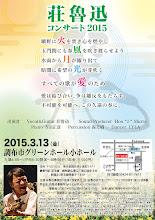 Photo: 「荘魯迅コンサート」2015春 フライヤーうら 2014.12