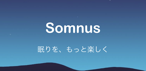 Somnusを使えば、楽しく・快適な睡眠生活を過ごすことができます。50曲以上の快眠音楽、眠りの質を計測するトラッカーなど、眠りをサポートし改善します。