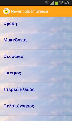Νever cold in Greece