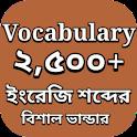 Vocabulary English to Bengali-ইংলিশ টু বাংলা icon