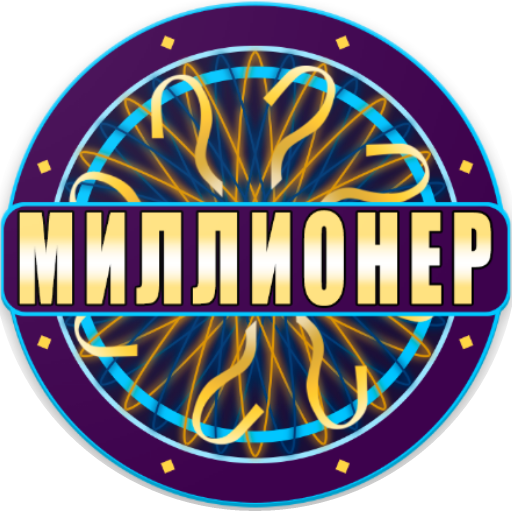 Миллионер 2018 (game)
