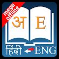 Hindi Dictionary download