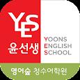 윤선생영어숲청수어학원(천안 청수동) icon