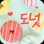 Free Download FlipFont를 위한 도넛 폰트, 멋진 무료 폰트 텍스트 APK for Samsung