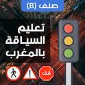تعليم كود السياقة بالمغرب icon