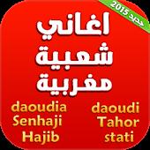 اغاني شعبية مغربية