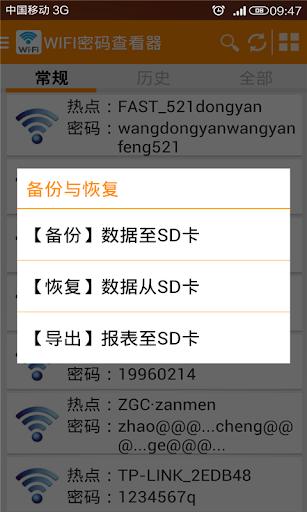 玩免費工具APP|下載WIFI密码查看器 app不用錢|硬是要APP