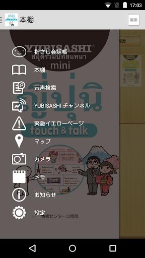 指さし会話 タイ語-日本 touch talk