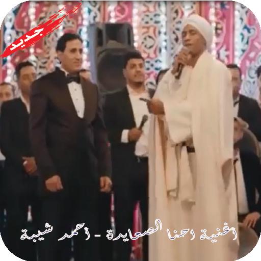 أحمد شيبة - الصعايدة