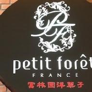 富林園洋菓子Petit Foret