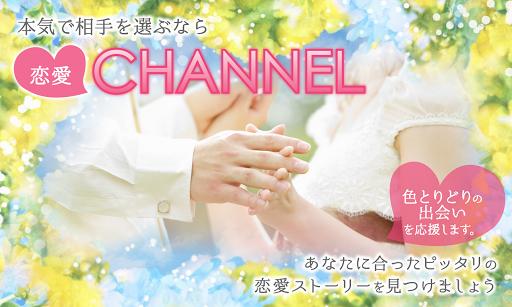 恋愛CHANNEL 婚活や恋活をしたいあなたをサポート!
