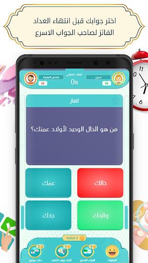 Tahadi Wasla - u062au062du062fu064a u0648u0635u0644u0629  screenshots 5