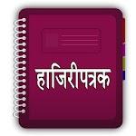 Hajiripatrak - Hindi Icon